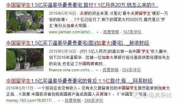 高房价背后的高级犯罪:北京 380 万房主联系不到