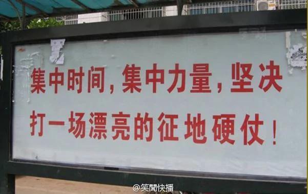 微博精粹:中国最不劳而获的流氓强盗都有另一个身份