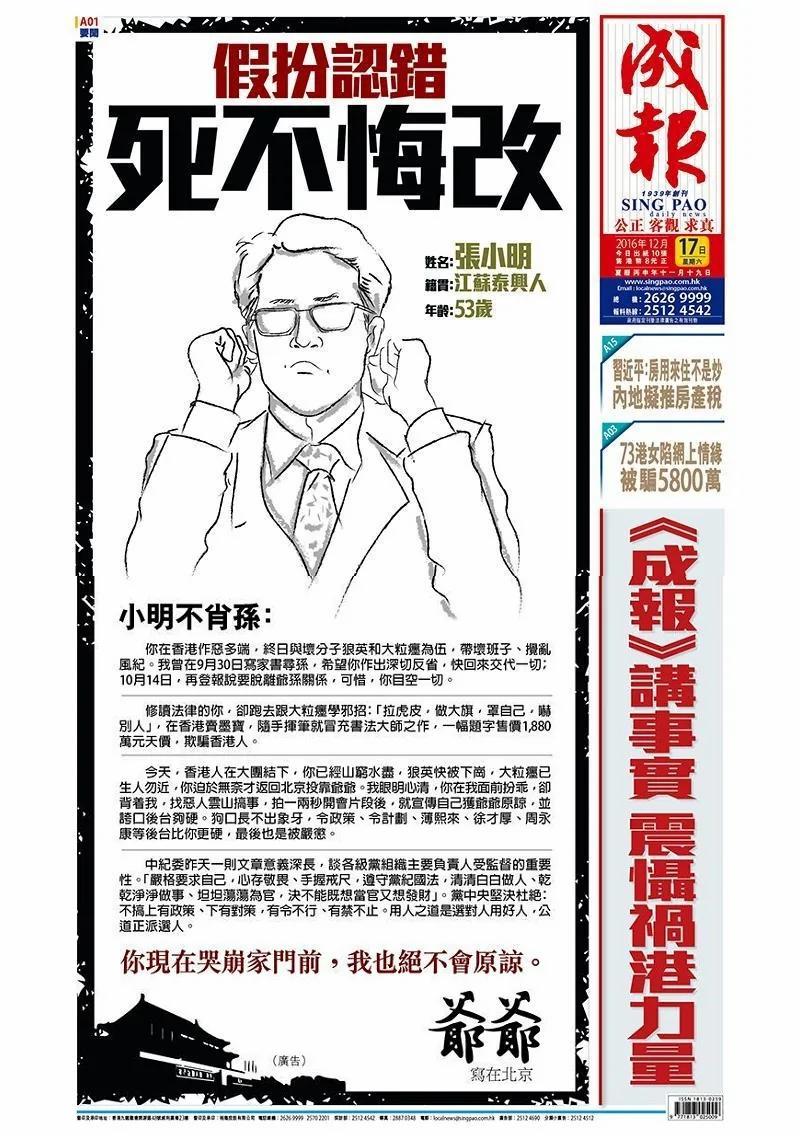 """港媒暗示北京追责此高官 揭秘习王处理江派高官""""三部曲"""""""