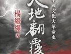 杨继绳:《天地翻覆——中国文化大革命历史》(图)