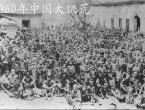 不忍卒读!中国式奥斯维辛屠杀 (组图)