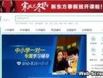 路透社:新东方帮中国考生钻空子(图)