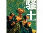 茉莉:《骚土》之骚的秘密:毛泽东强暴了他的人民 (图)