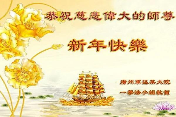 中共政府军队公检法司法轮功学员祝李洪志大师新年好 图集