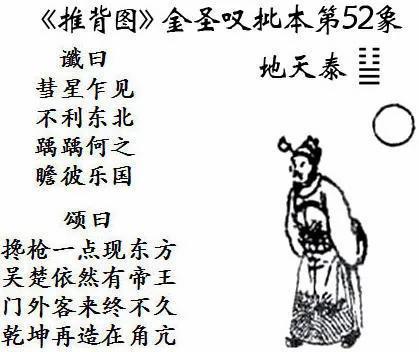 """谢天奇:六大神秘预言昭示""""中共解体"""""""