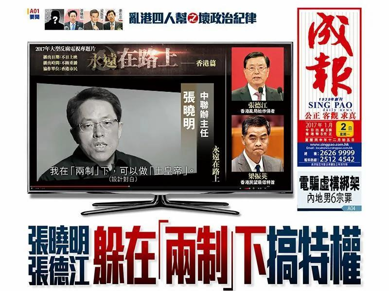 """央视专访张晓明批""""港独"""" 张德江刘云山逼宫习近平"""
