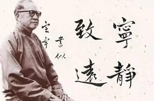 钱穆,中华民国中央研究院院士,历史学家,儒学学者,教育家。(网络图片)