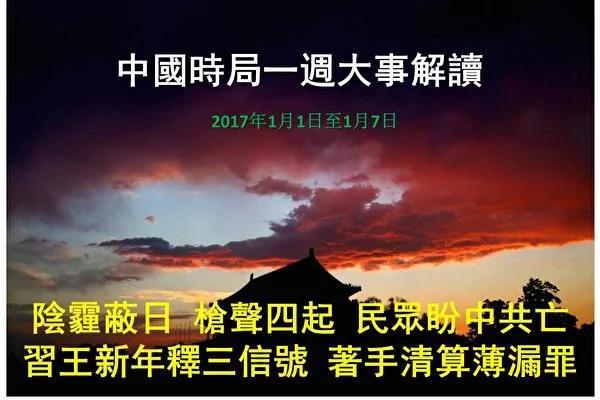 谢天奇:异象示警 民众盼中共倒台 习王新年释三大政治信号