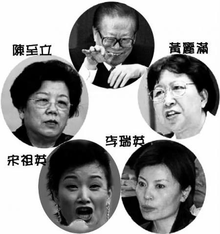外界盛传江泽民有四大情妇:宋祖英、李瑞英、黄丽满、陈至立。(网络图片)