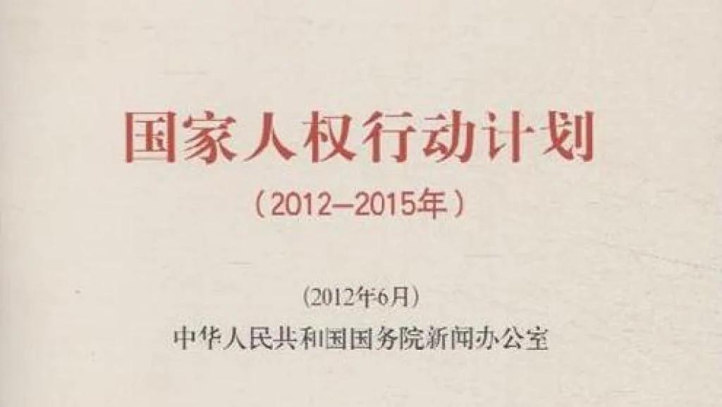 李春富顾约瑟邓相超等案:中国人权的雾霾天