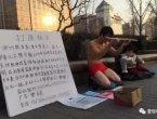 给孩子筹钱治病 北京男子跪求路人打屁股:一棍10元(组图)