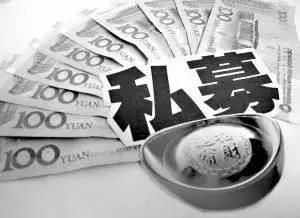 江系太子党洗钱工具 106家私募机构失联 创历史新高