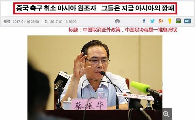 韩媒怒骂:亚洲流氓多 中国足协就是一堆臭流氓