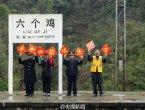 """除了""""六个鸡""""中国还有这些画风清奇的火车站名(组图)"""