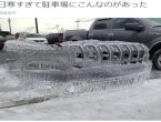 """惊!天气寒冷 停车场现""""寒冰幽灵车头""""(图集)"""