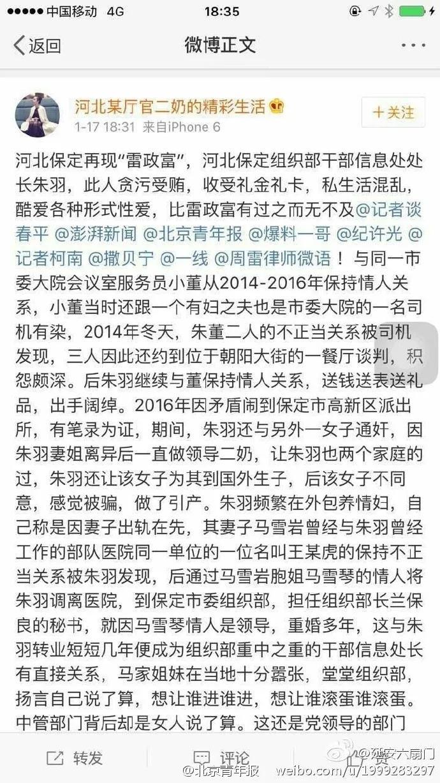 """河北组织部长堪比""""雷政富"""" 遭情妇曝光"""