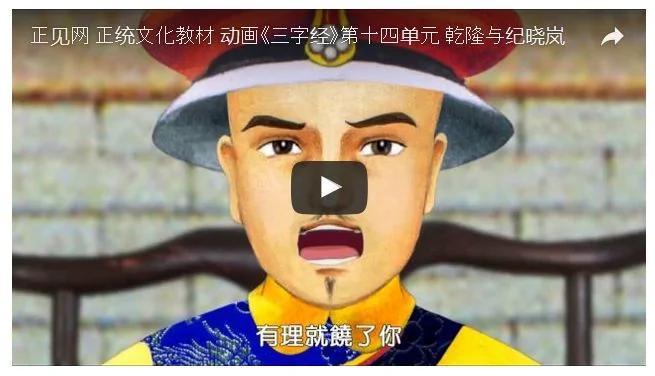 动画《三字经》(14):乾隆与纪晓岚(图/视频)