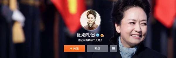 神秘微博领先央媒 贴身报导习近平彭丽媛外访