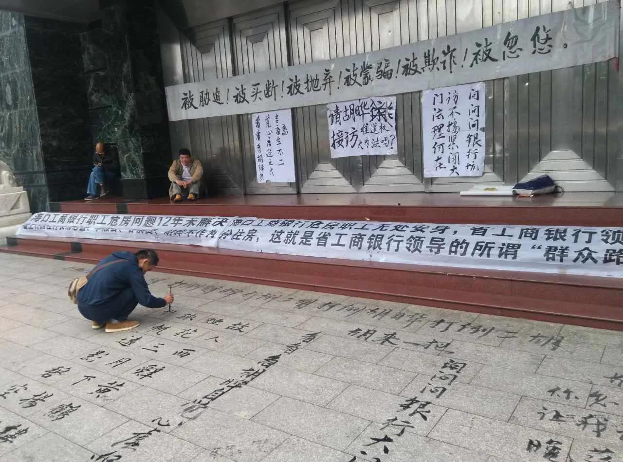 山东民师集体访后遭黑社会骚扰威胁 各地银行下岗职工接力维权