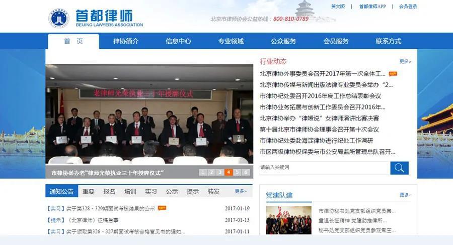 北京律师事务所须上报与境外组织合作