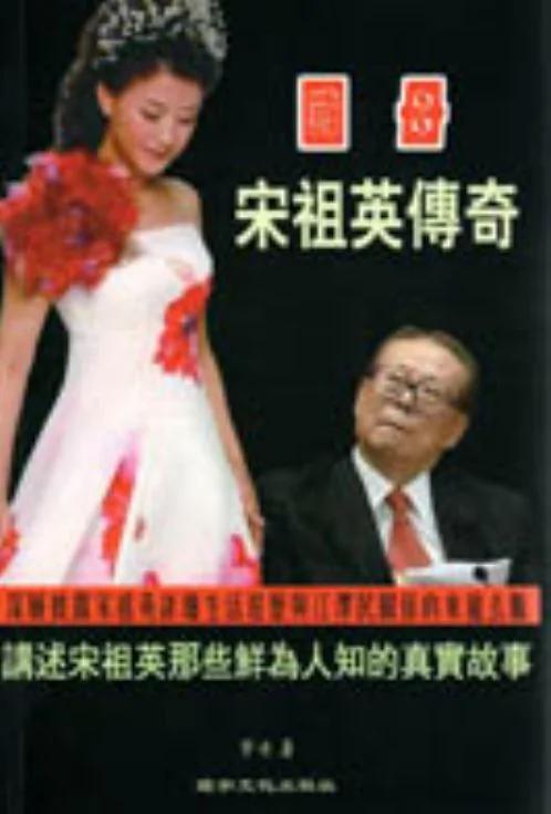 首发:江泽民宋祖英淫乱 外交官中流行黄谜语 艳史作者失踪