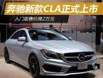 奔驰新款CLA上市 入门版售价降2万元(图集)