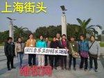 709大抓捕案:李和平竟遭化名关押 上海公民上街声援谢阳(组图)