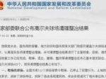 中共当局在全国取缔111个高尔夫球场(图)