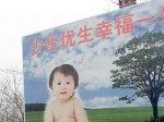 中共应放弃计划生育政策  否则将面临灾难(图)