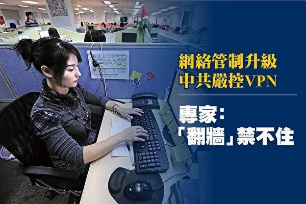 """中共严控VPN 专家称""""翻墙""""禁不住"""