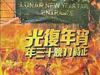 一张挑衅海报惊动警方调派1500人严防旺角骚乱重演(图)
