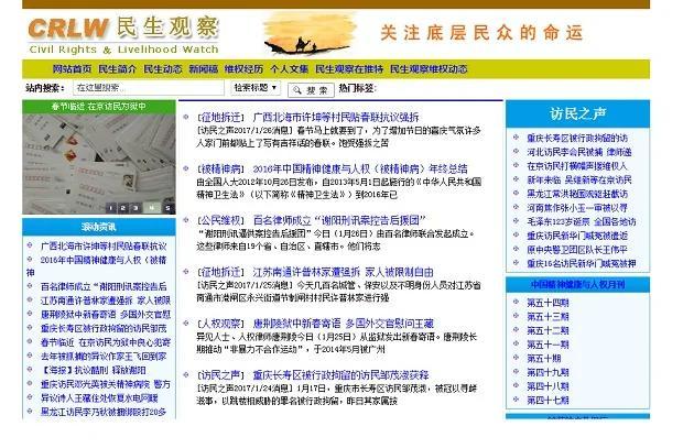 大陆维权网站渐停运作 讯息传播影响料短暂