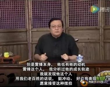 名嘴梁宏达揭雷锋真相 遭军报毛左攻击 获大多数网民力挺(图)