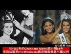 法国小城牙科学生摘世界小姐桂冠:想让我的国家自豪(视频/图)