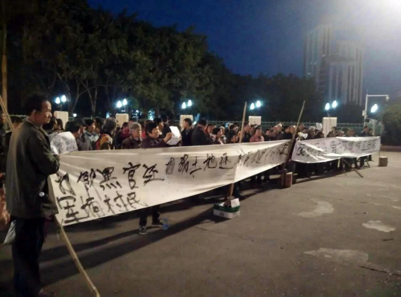 逾百村民抗议村官私自卖地 广东潮州公安拘12人
