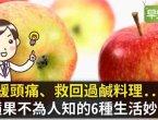 缓头痛、救回过咸料理…苹果不为人知的6种生活妙用(组图)