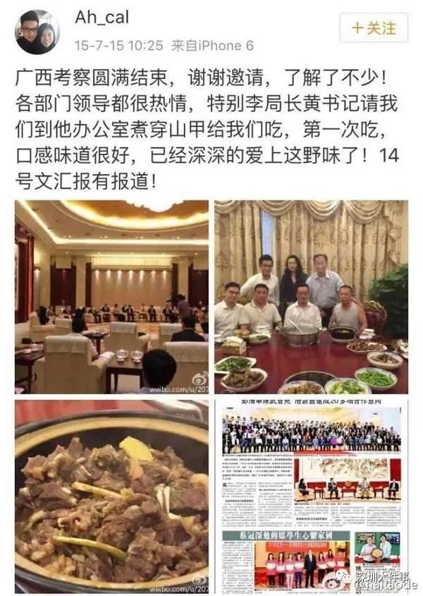 """深圳现""""穿山甲公主"""":常年野味不断 补到流鼻血"""