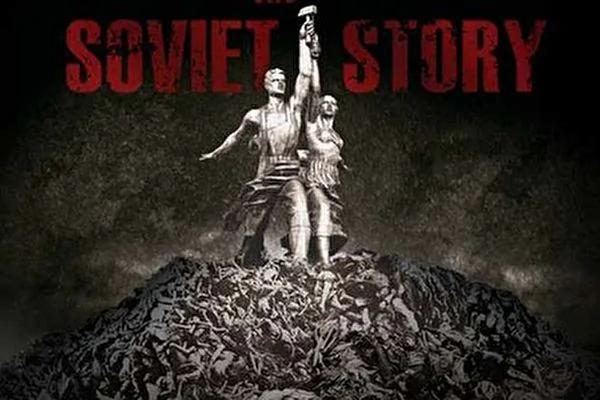 《苏联故事》揭苏共暴行 堪比纳粹的罪恶