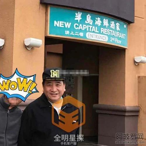 中共高官姜昆现身洛杉矶 被曝已移民妥妥拿到绿卡 网友:用脚投票