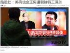 石涛:金正恩可以杀兄 导弹也可以指向北京