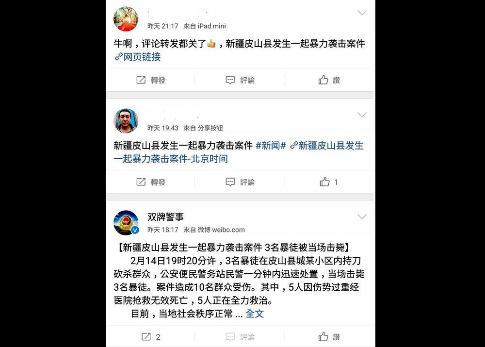 新疆和田气氛仍紧张 当地禁网民谈民族话题