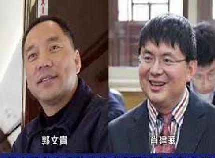 郭文贵、肖建华背后的终极目标是谁?是什么?