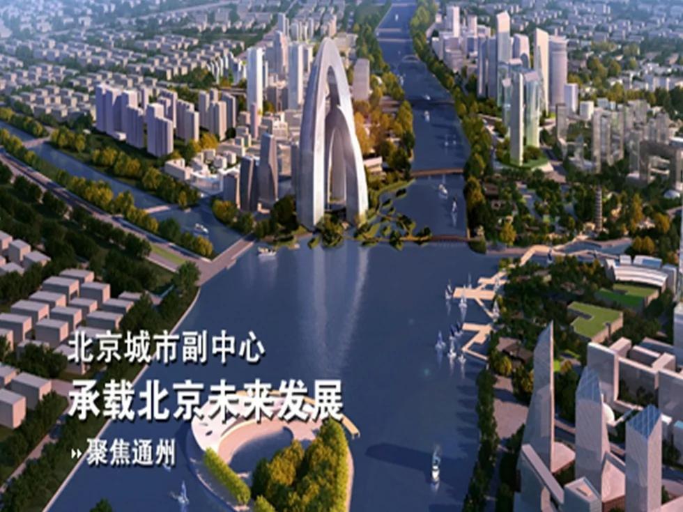 """北京首批23部门将""""迁府""""通州 中共一手毁掉北平"""