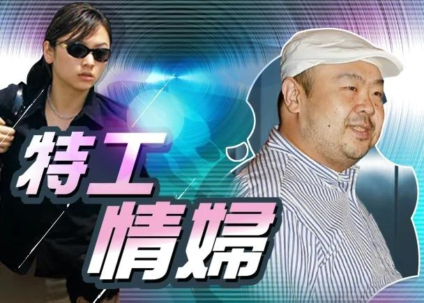 金正男遇刺:特工出身 貌美三奶兼任保镖