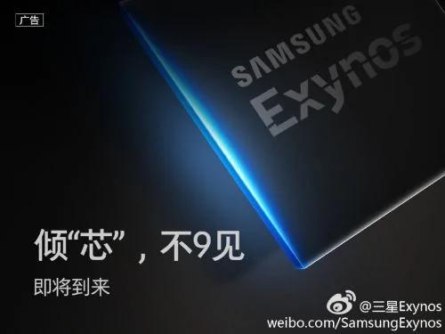 三星S8前面板确认双曲面屏 猎户座9系处理器来了