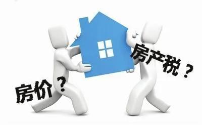 """官方再提房地产税 党媒泄露与房价""""微妙关系"""""""