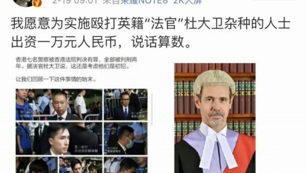 中共红二代悬赏1万殴打香港法官 舆论哗然