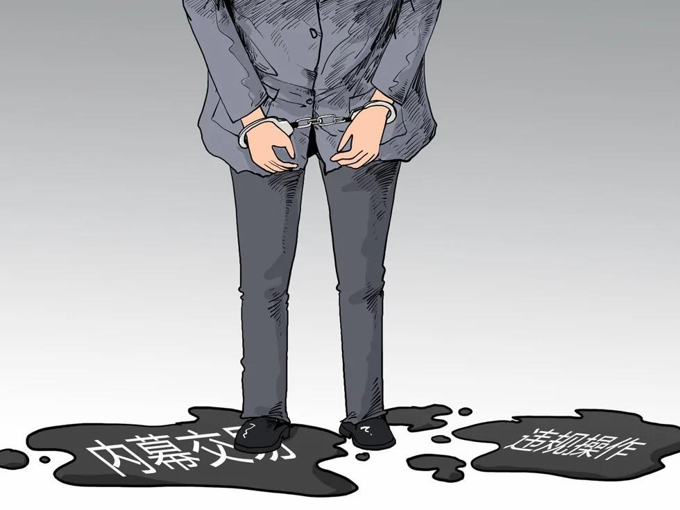 中纪委披露 6成落马高官困亲情陷阱