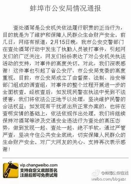 """安徽官太太""""順手""""打協警最新進展 劇情一波三折"""