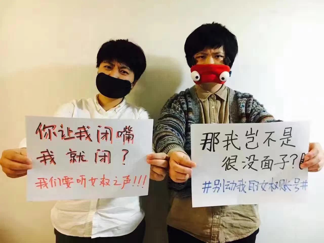 中国女权微博帐号被注销